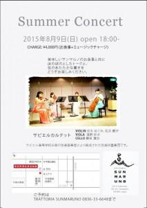 Summer Concert「サビエルカルテット」